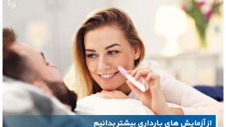 آزمایش بارداری چیست؟ - مزایای آزمایش خون بارداری