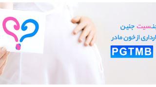آزمایش تعیین جنسیت یا آزمایش PGTMB چیست و این آزمایش در آزمایشگاه مندل چگونه انجام می شود؟