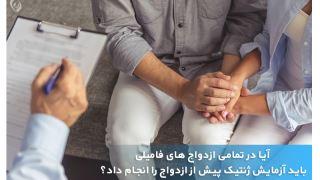 مشاوره ژنتیک قبل و بعد از ازدواج را در آزمایشگاه مندل انجام دهید!