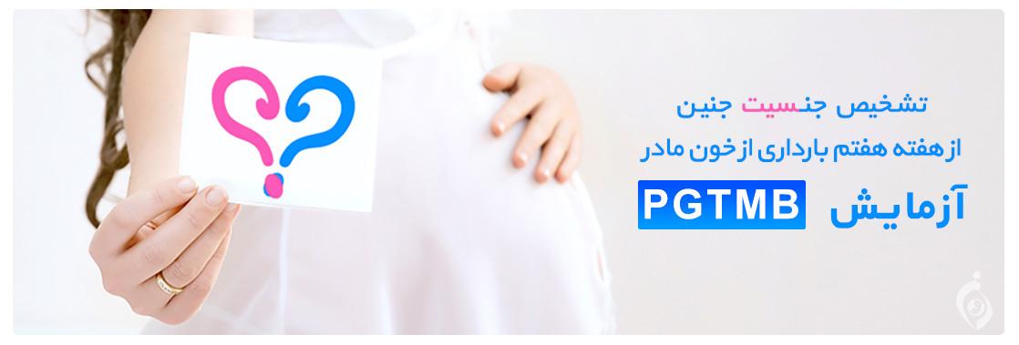 تشخیص جنسیت با DNA آزاد جنین از خون مادر و از هفته هفتم