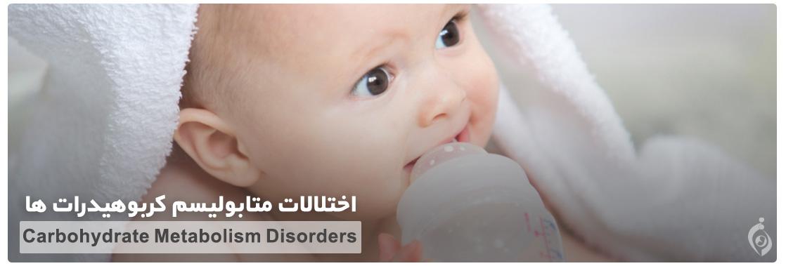 اختلالات متابولیسم کربوهیدرات ها