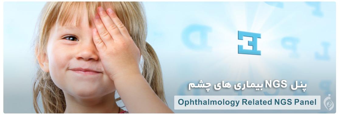 پانل بیماری های چشم