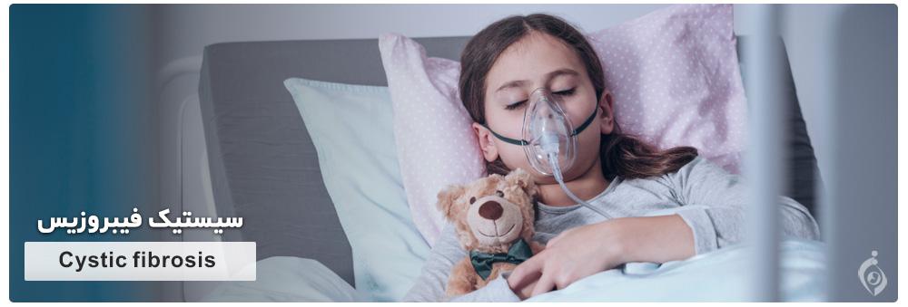 سیستیک فیبروزیس (Cystic fibrosis)