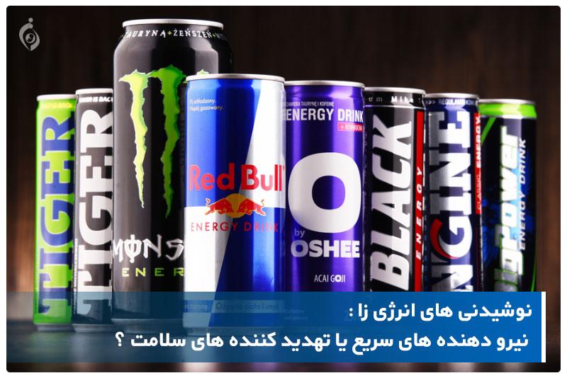 نوشیدنی های انرژی زا : نیرو دهنده های سریع یا تهدید کننده های سلامت ؟