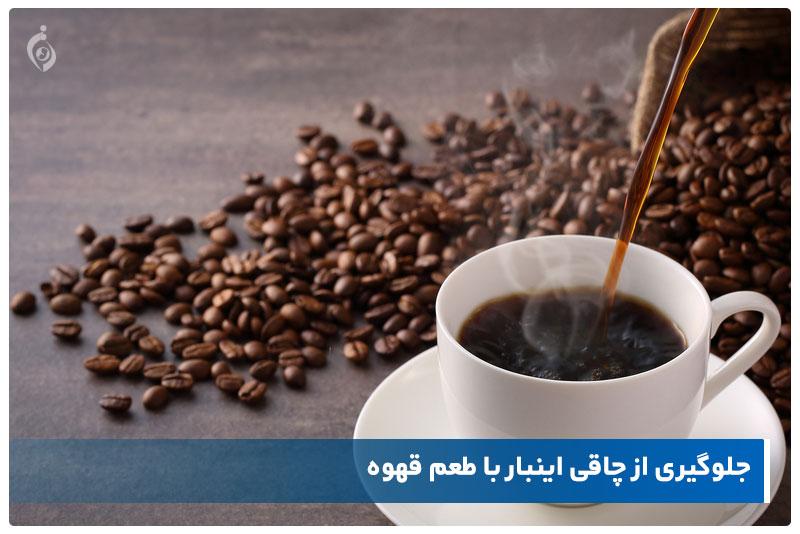 جلوگیری از چاقی اینبار با طعم قهوه