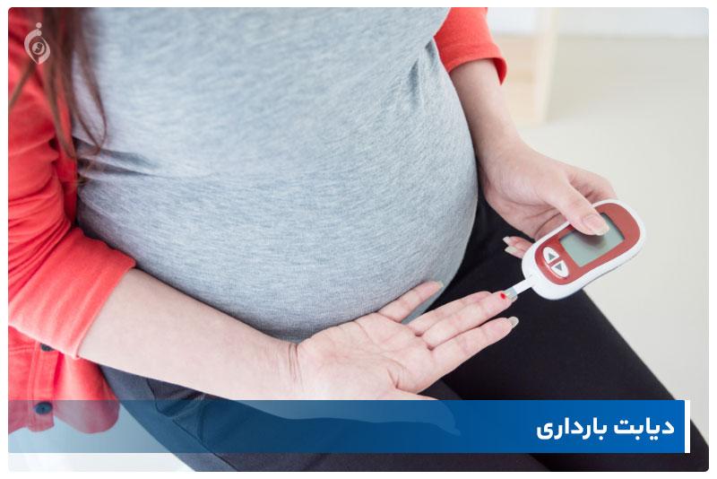 دیابت بارداری چیست