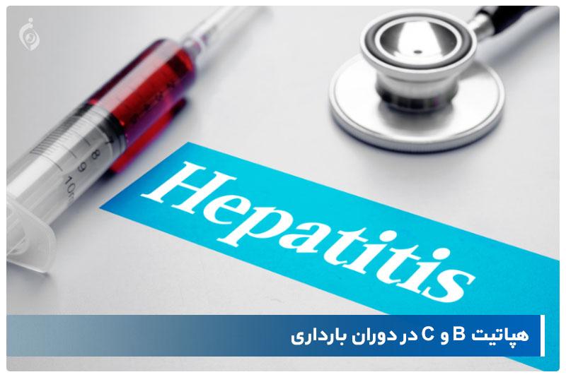 هپاتیت B و C در دوران بارداری