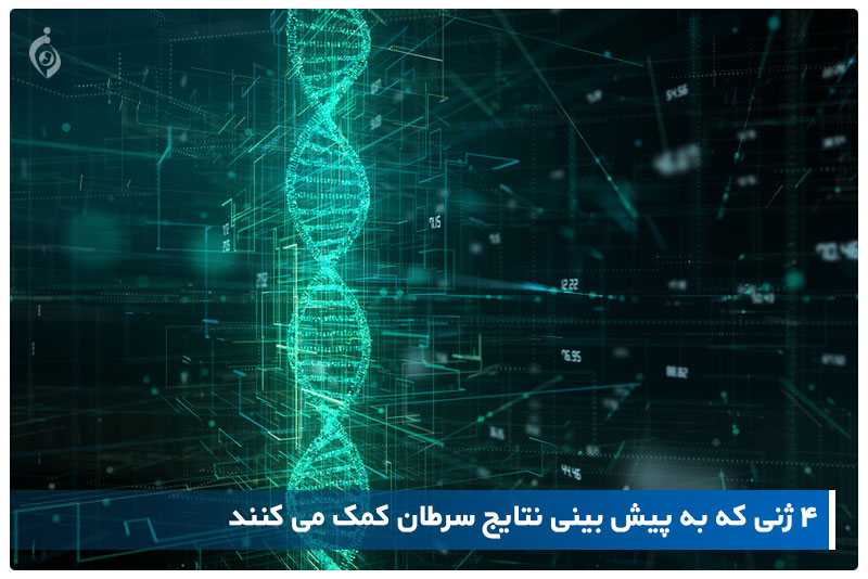 4 ژنی که به پیش بینی نتایج سرطان کمک می کنند