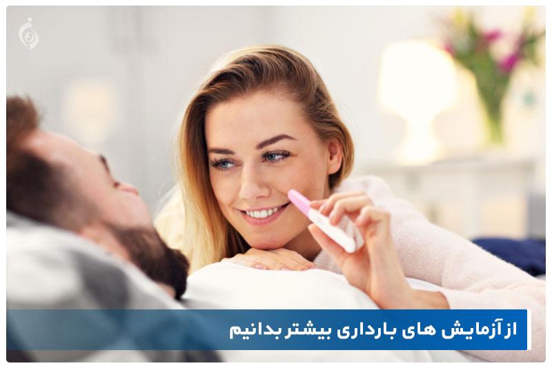 آزمایش های بارداری
