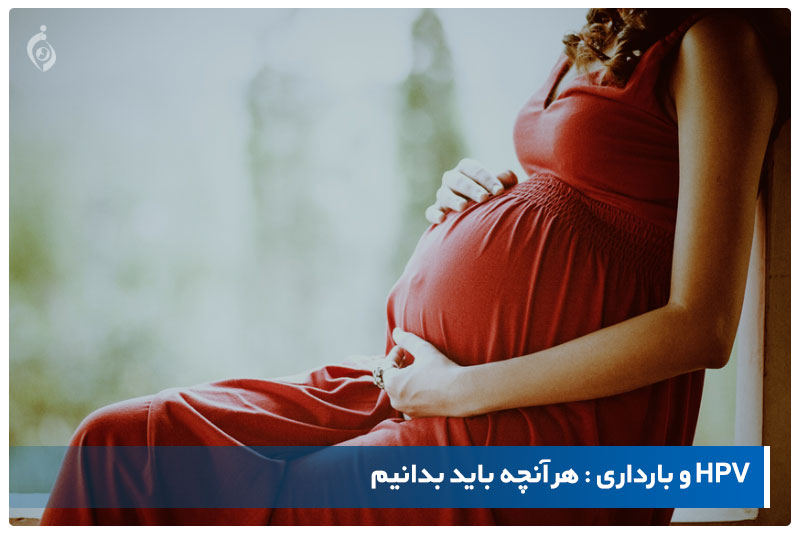 HPV و بارداری