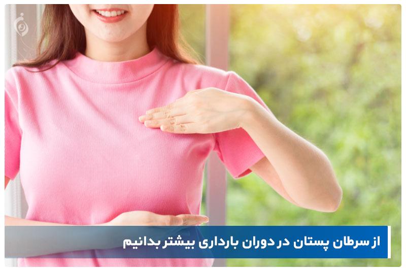 از سرطان پستان در دوران بارداری