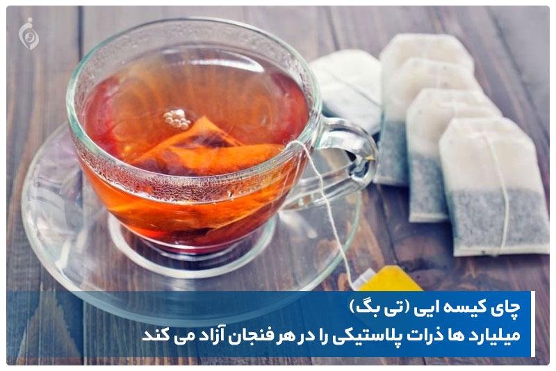 مضرات چای کیسه ایی