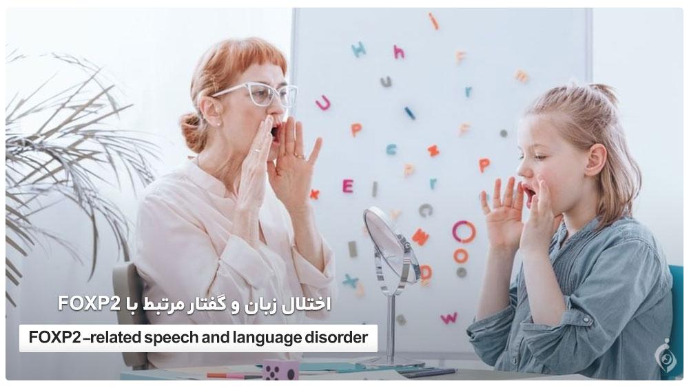 اختلال زبان و گفتار مرتبط با FOXP2