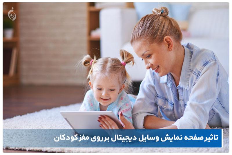 وسایل دیجیتال و کودکان
