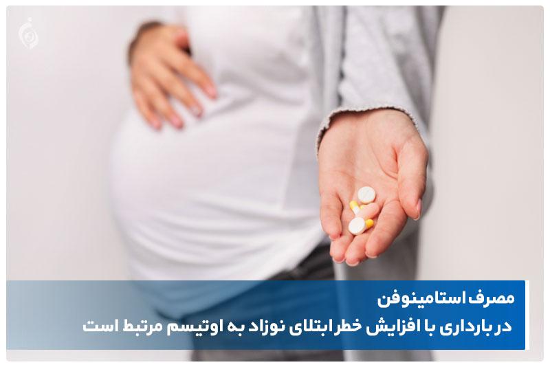 مصرف دارو در بارداری