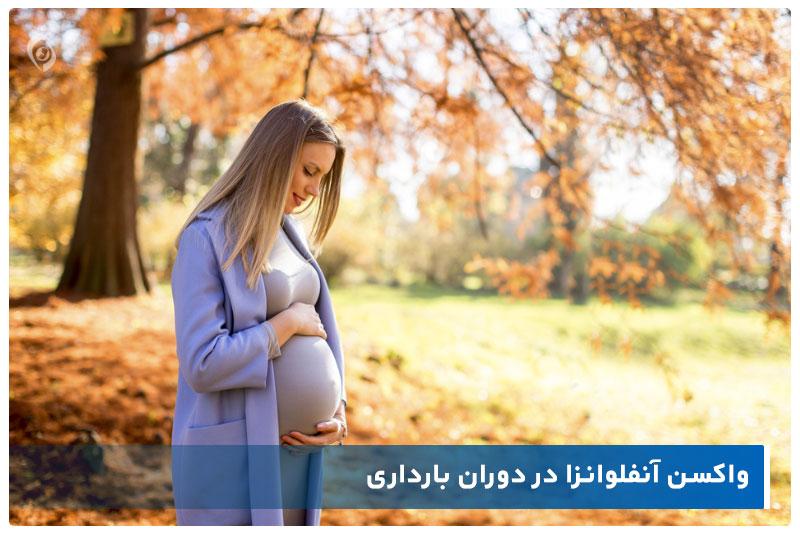 آنفلوانزا بارداری