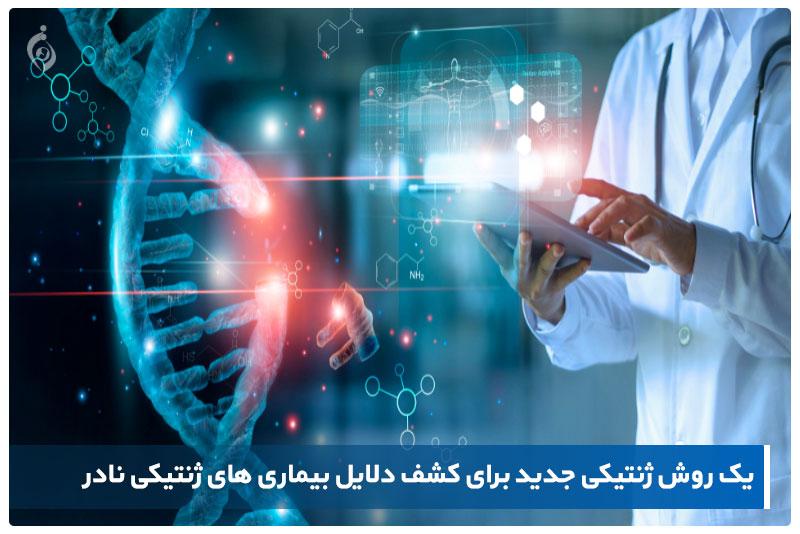 ژنومیکس