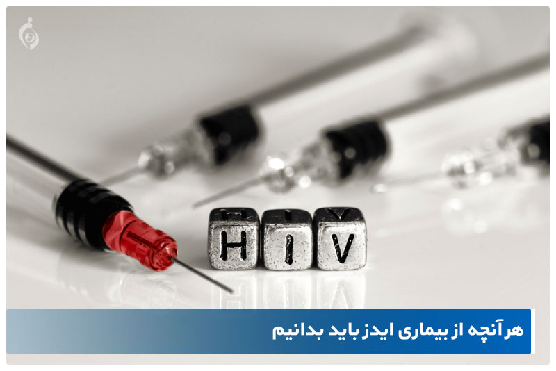 HIV ایدز