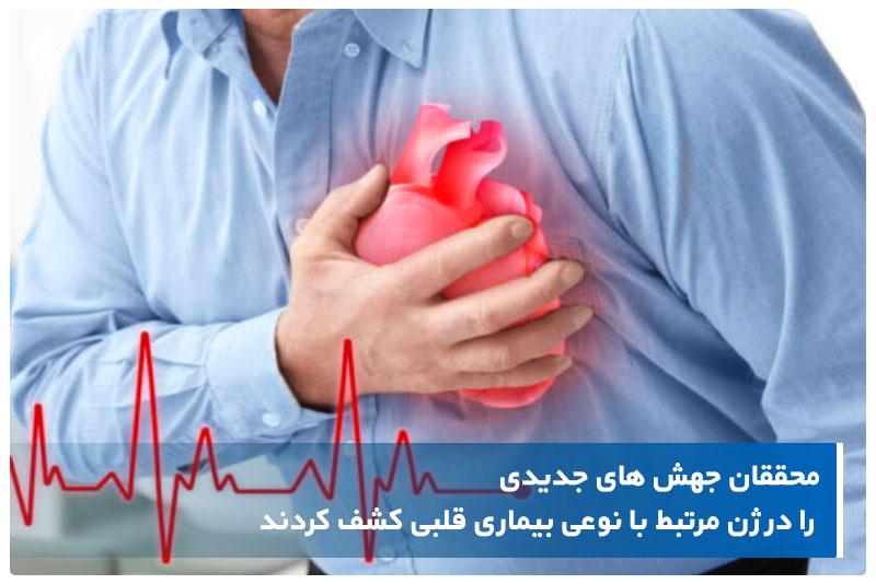 ژن حمله قلبی