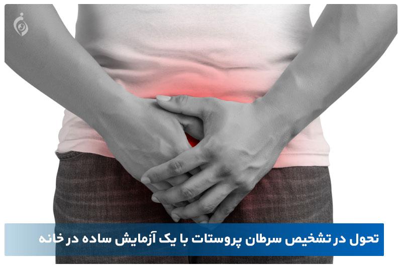 آزمایش سرطان پروستات