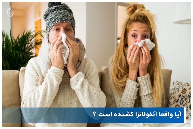آنفولانزا چگونه باعث مرگ میشود