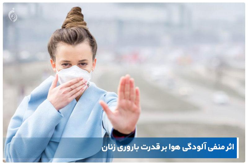 اثر منفی آلودگی هوا بر قدرت باروری زنان