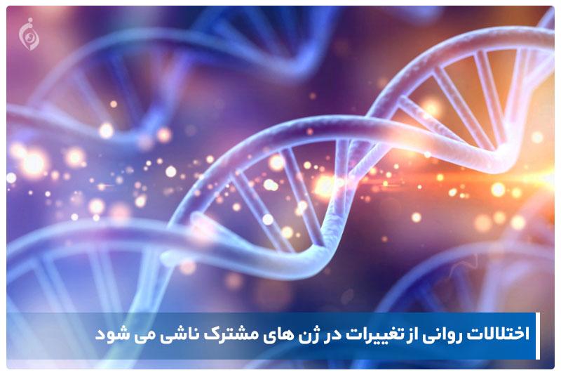 اختلالات روانی و ژنتیک