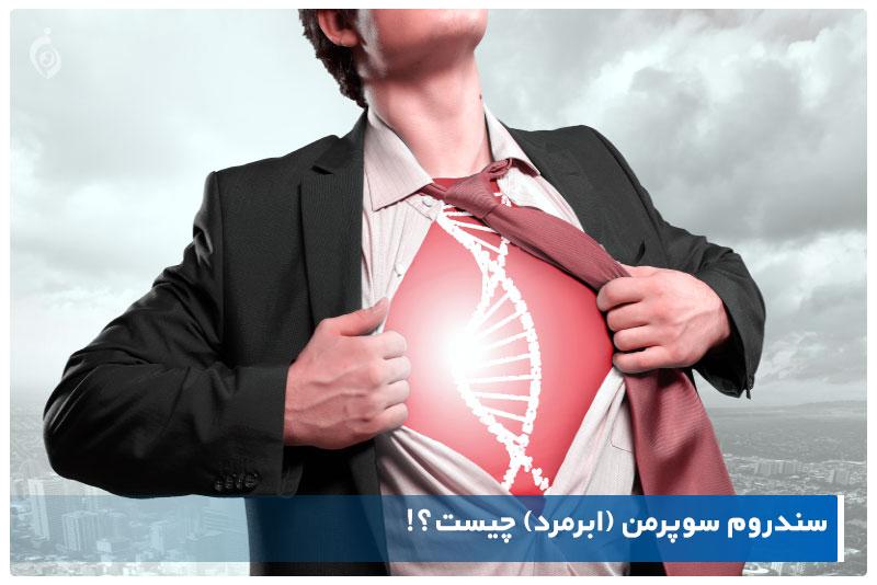 سندرم سوپرمن