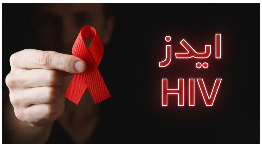 ایدز HIV