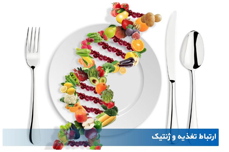 تغذیه و ژنتیک