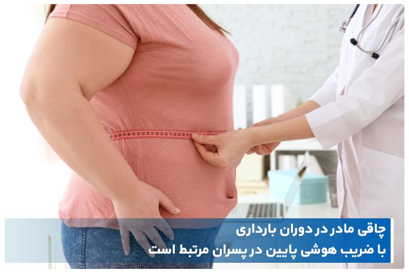 چاقی در بارداری