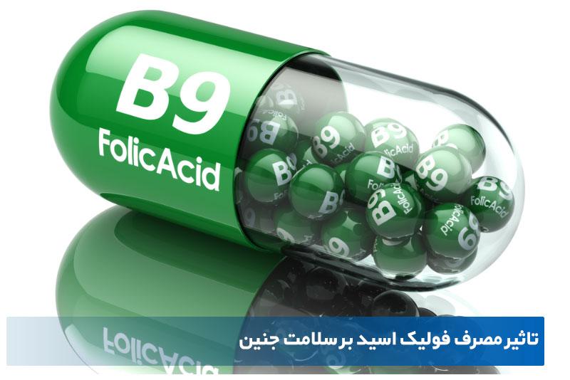 فولیک اسید در بارداری