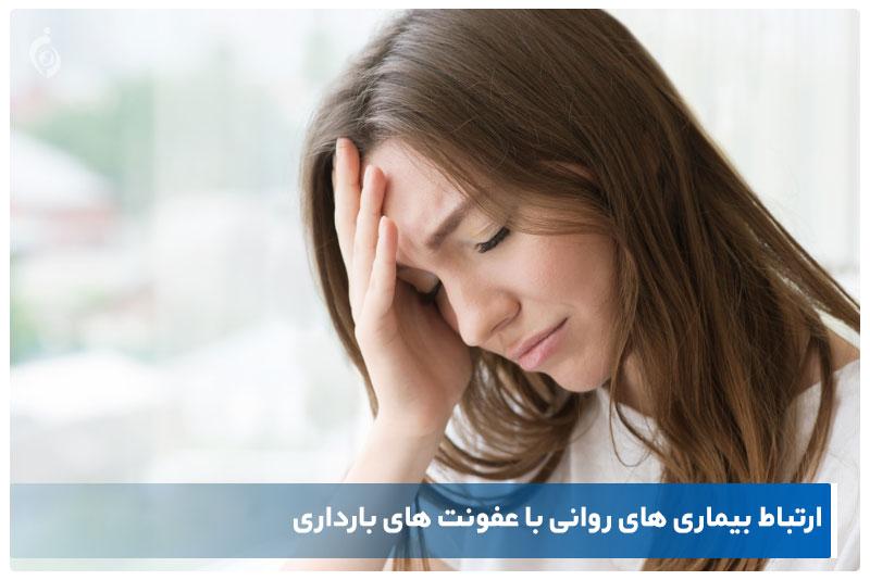 بیماری های روانی در بارداری