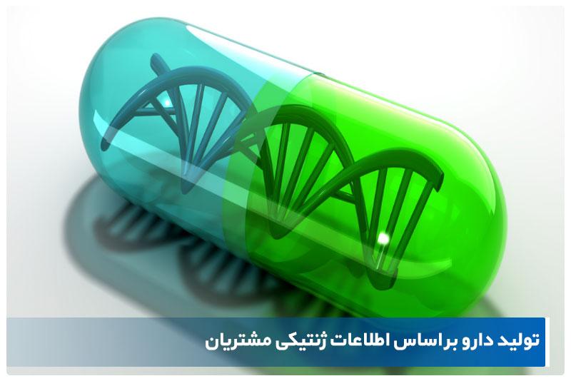 داروی ژنتیکی