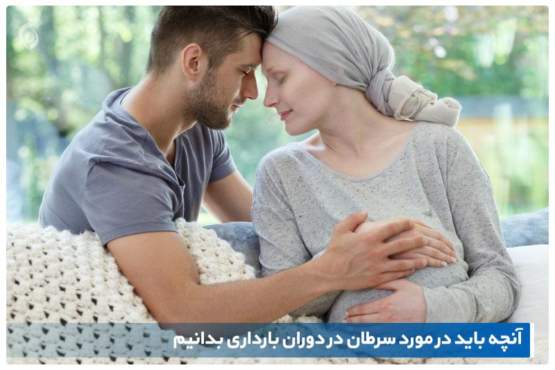 سرطان در بارداری