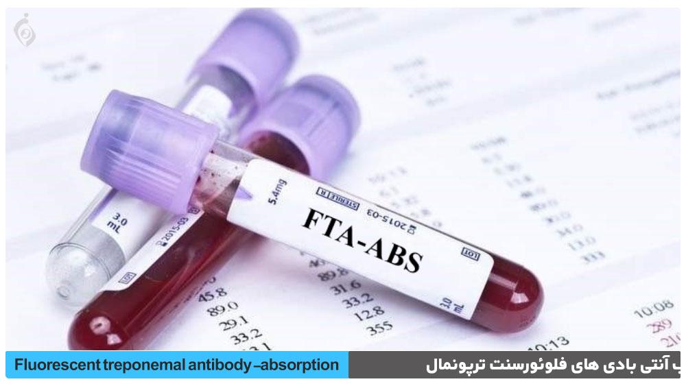آزمایش جذب آنتی بادی های فلوئورسنت ترپونمال (FTA-ABS)