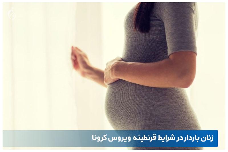 بارداری و کرونا