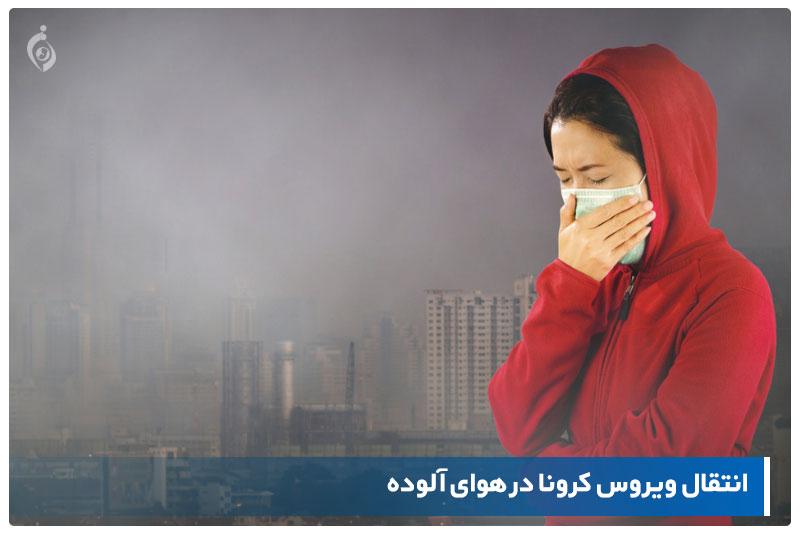 کرونا و آلودگی هوا