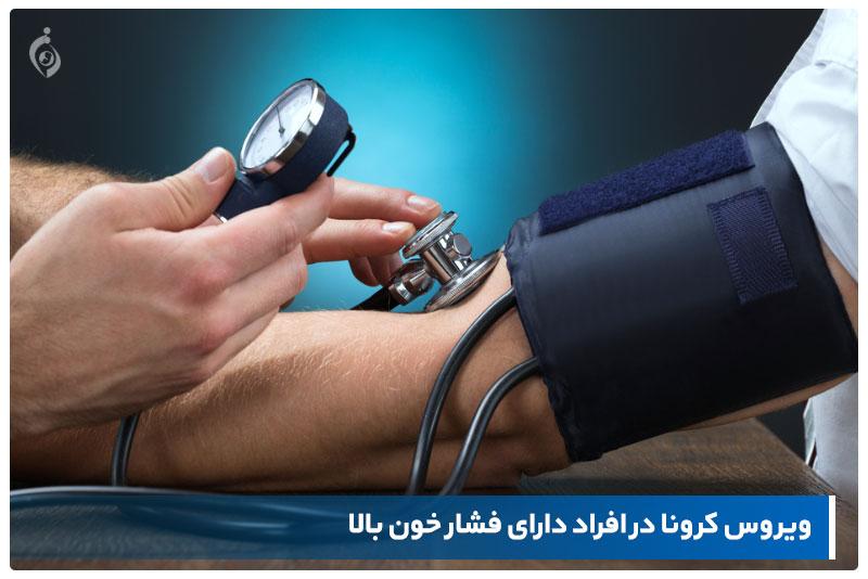 فشار خون و کرونا