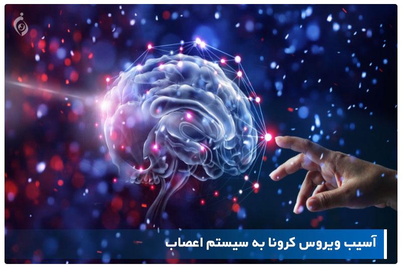 اثر کرونا بر اعصاب
