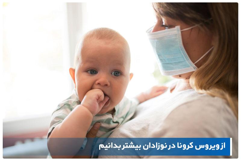 کرونا در نوزادان
