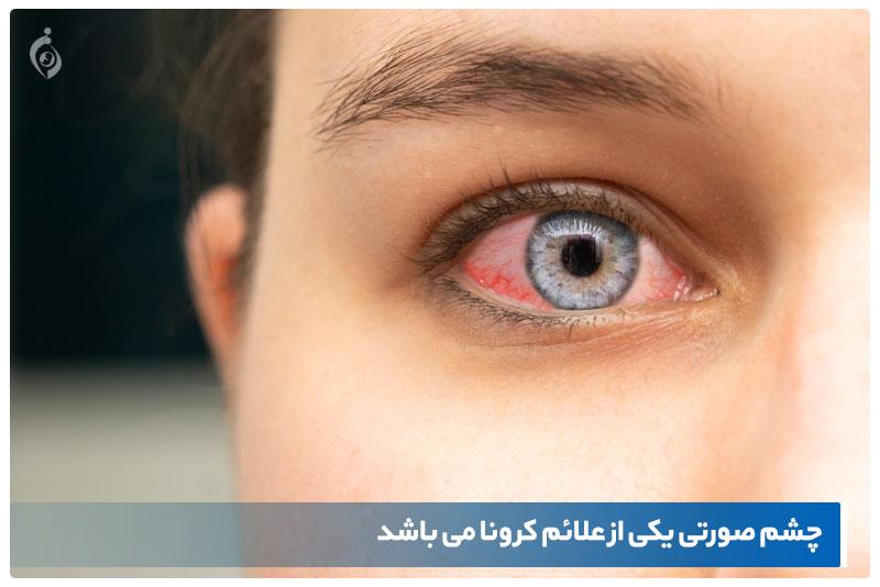 چشم صورتی کرونا