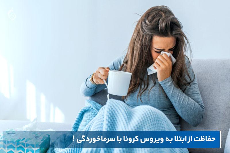 سرماخوردگی و کرونا