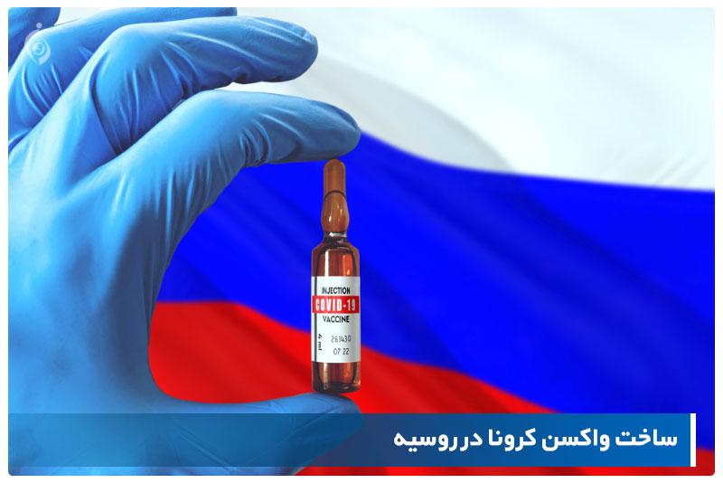 واکسن روسی کرونا