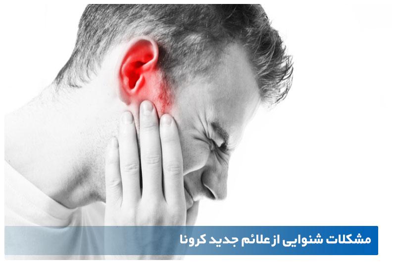 مشکلات شنوایی در کرونا