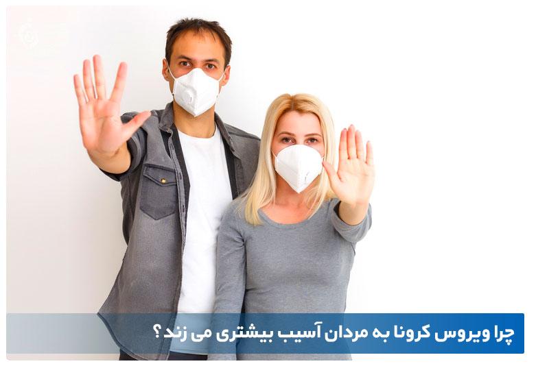 ویروس کرونا در مردان