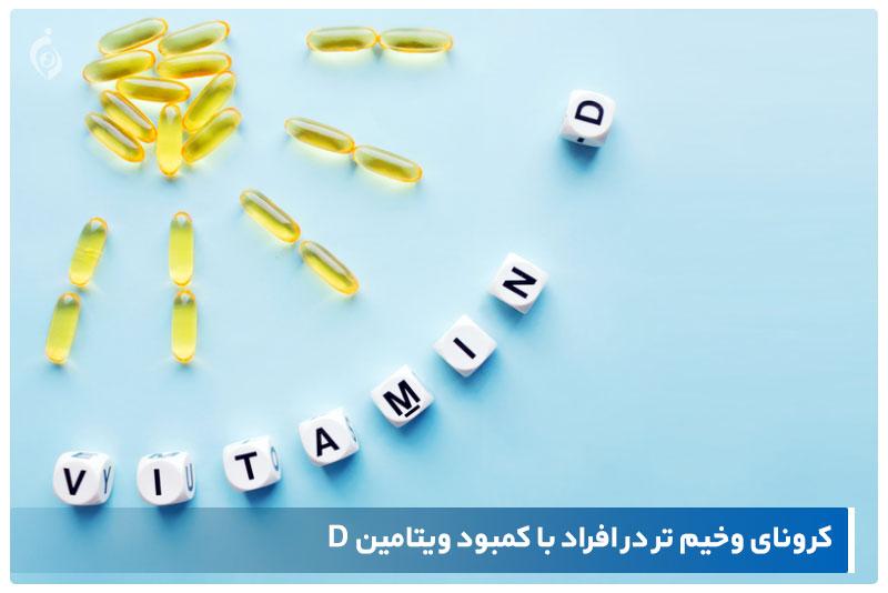 ویتامین D  و کرونا