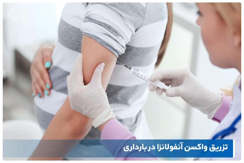 واکسن انفولانزا در بارداری