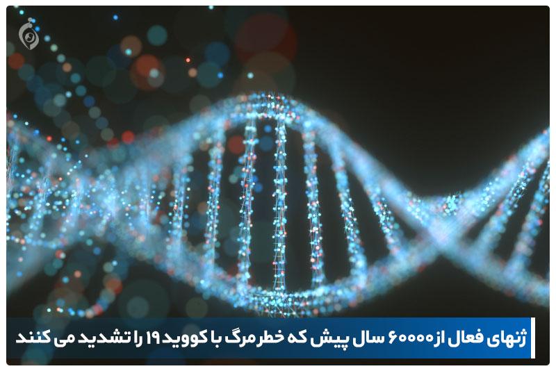 ژنتیک و کرونا