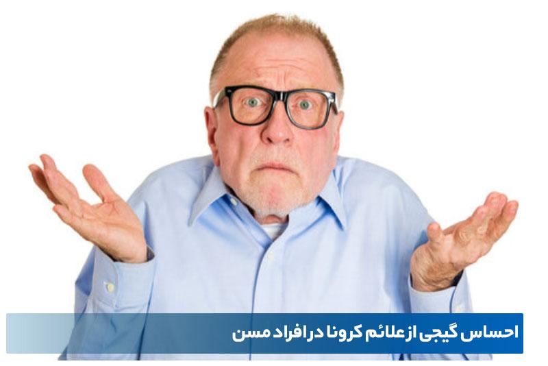 عوارض کرونا در افراد مسن